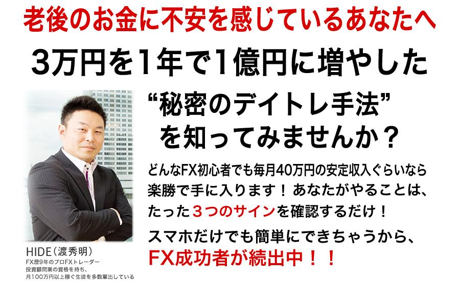 毎月500万円以上を安定して稼ぎ続けているFX投資法を公開!